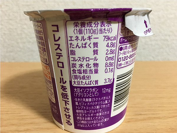 ポッカサッポロ「豆乳で作ったヨーグルト(ブルーベリー)」栄養成分表示(カロリー)