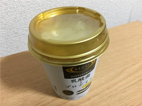 ファミマライザップ「乳酸菌とプロテインバナナ味」