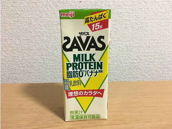 ザバスミルクプロテイン15g「脂肪0バナナ風味」口コミ評価