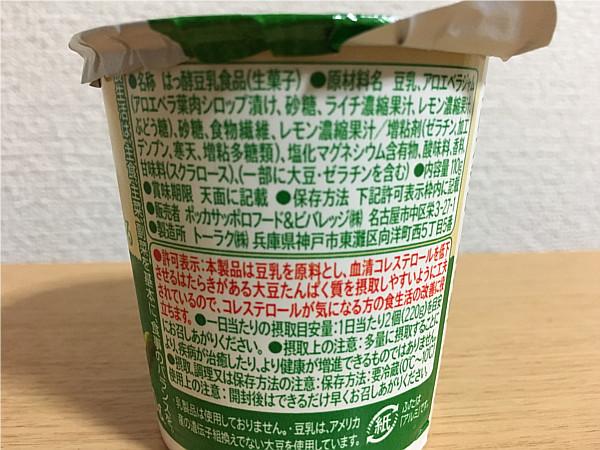 ポッカサッポロ「豆乳で作ったヨーグルト(アロエ)」の原材料