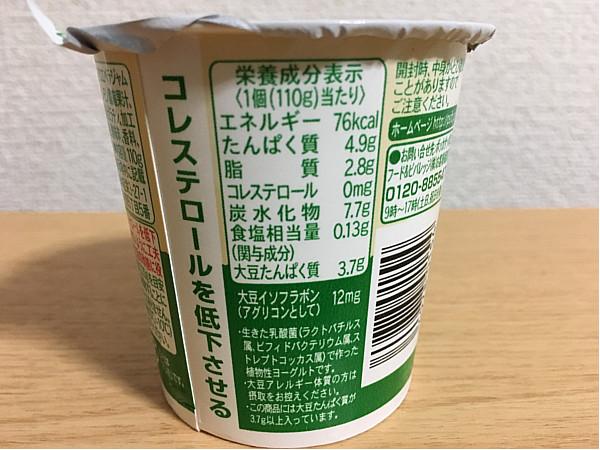 ポッカサッポロ「豆乳で作ったヨーグルト(アロエ)」の栄養成分表示(カロリー)
