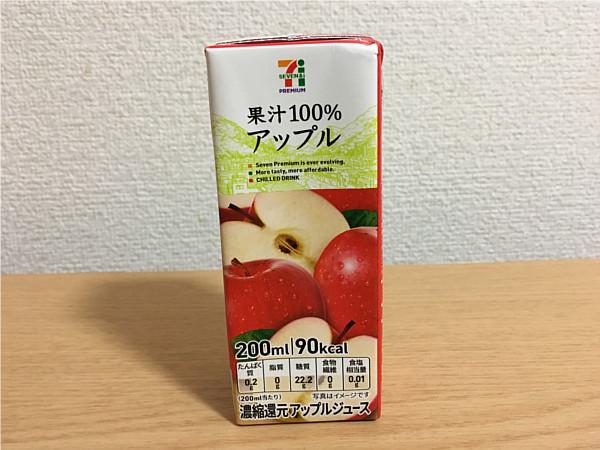 セブンイレブン「果汁100%アップル」口コミ評価