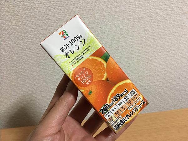 セブンイレブン「果汁100%オレンジジュース」←飲んでみました!