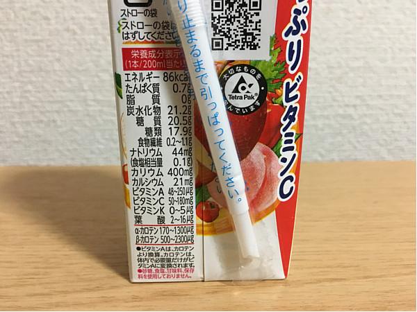 カゴメ野菜生活100「アップルサラダ」栄養成分表示(カロリー)