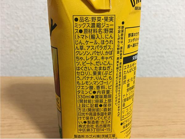 カゴメ「ワンデイエナジーバナナ」原材料