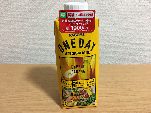 カゴメ「ワンデイエナジーバナナ」口コミ評価