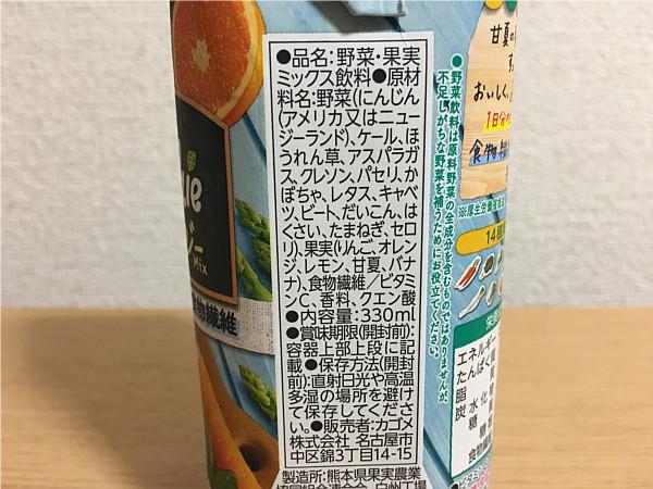 カゴメ野菜生活100「甘夏スムージーミックス」原材料