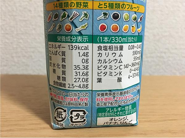 カゴメ野菜生活100「甘夏スムージーミックス」カロリー