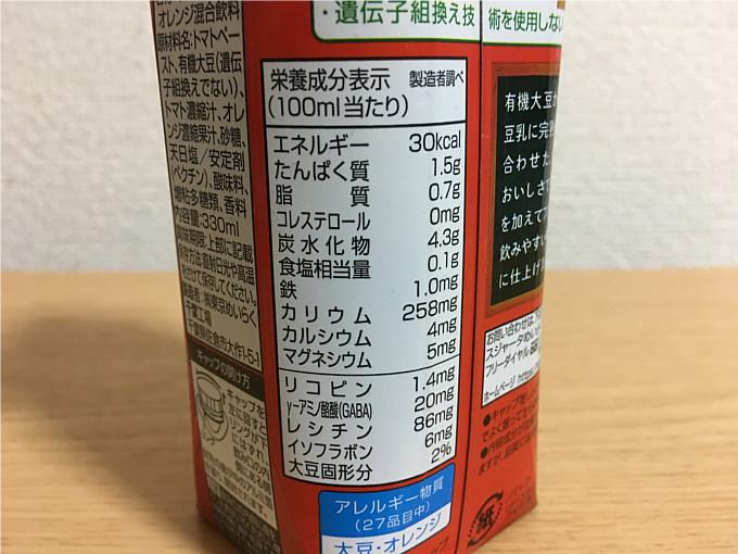 スジャータめいらく「トマトと豆乳」カロリー