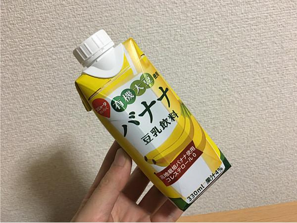 スジャータめいらく「バナナ豆乳飲料(有機大豆)」←これは美味しい!上品な甘さ