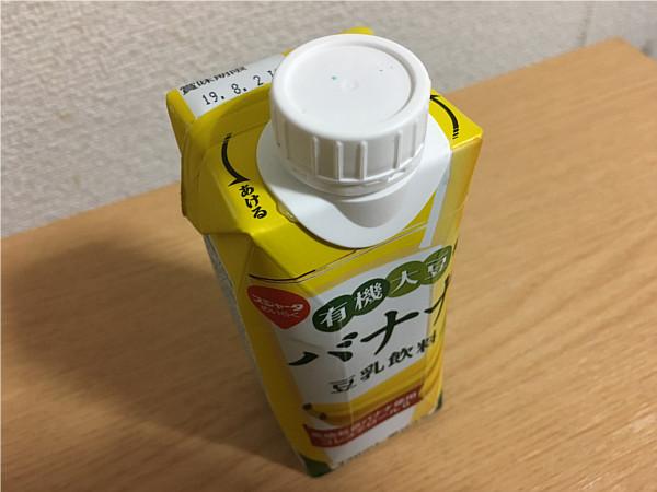 スジャータめいらく「バナナ豆乳飲料(有機大豆)」