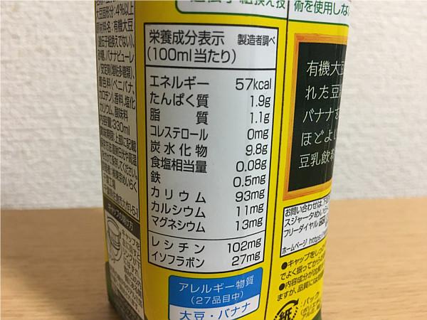 スジャータめいらく「バナナ豆乳飲料(有機大豆)」カロリー