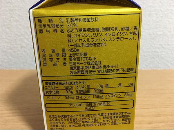 ピルクルAmino(アミノ)グレープフルーツのカロリー&原材料