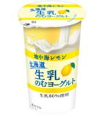 【5月13日新発売】北海道生乳のむヨーグルト地中海レモン