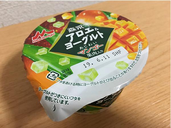 森永アロエ&ヨーグルト「味わいマンゴー果肉入り」