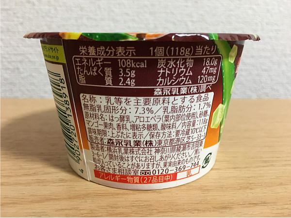 森永アロエ&ヨーグルト「味わいマンゴー果肉入り」カロリー&原材料
