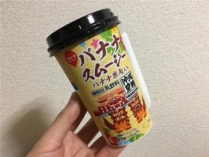 セブン限定!めいらく「バナナスムージー沖縄黒糖」←抜群のおいしさです!