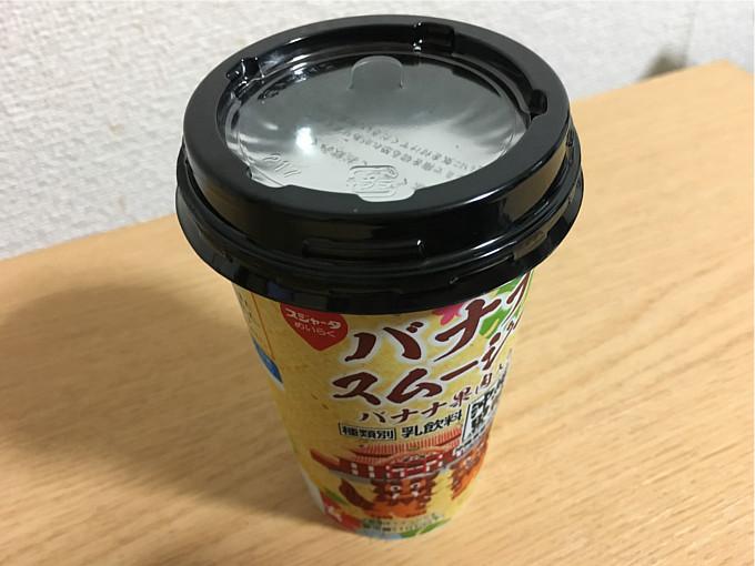 セブン限定!めいらく「バナナスムージー沖縄黒糖」