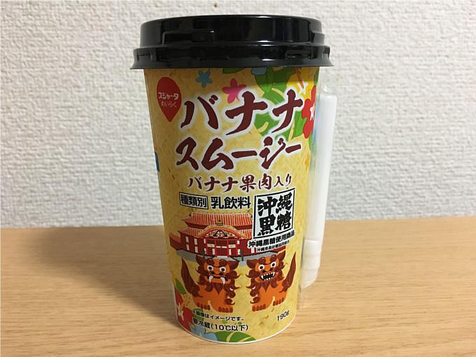 セブン限定!めいらく「バナナスムージー沖縄黒糖」口コミ評価