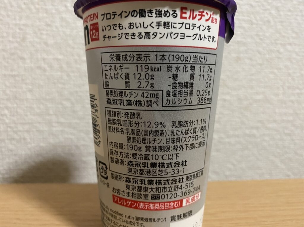 inプロテインのむヨーグルトブルーベリー風味 カロリー&原材料
